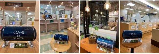 「QAIS -air- 01(クワイスエアーゼロワン)」手稲中央店(左2枚)・ていね薬局(右2枚)の様子
