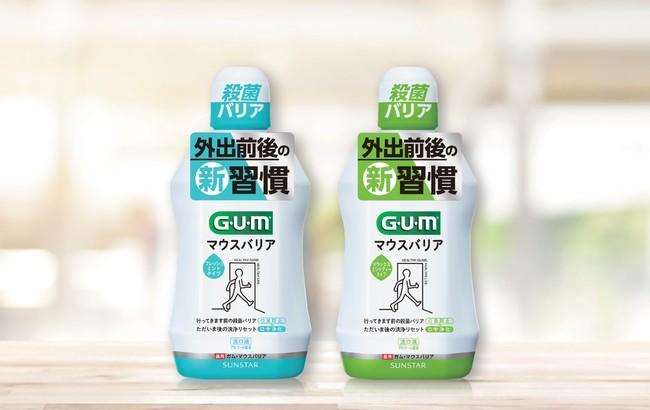 ~外出前後の新習慣提案で、世界15カ国中最下位である日本の洗口液使用率向上へ~ 殺菌バリアと洗浄リセットで口臭を防ぎ、お口を清潔に「ガム・マウスバリア」 10月6日(水) 新発売