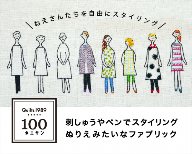 Quilts1989/100ネエサン
