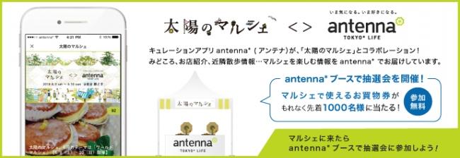 太陽のマルシェ<>antenna*