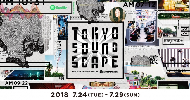 TOKYO SOUNDSCAPE by cowcamo