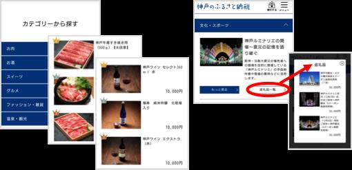 神戸市ふるさと納税Webサイト3