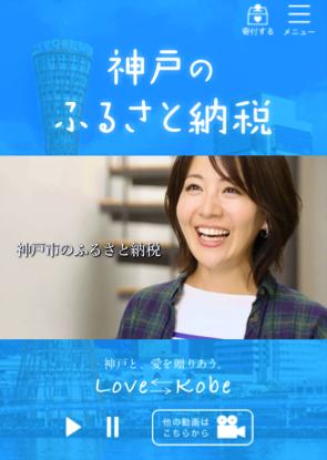 神戸市ふるさと納税Webサイト1