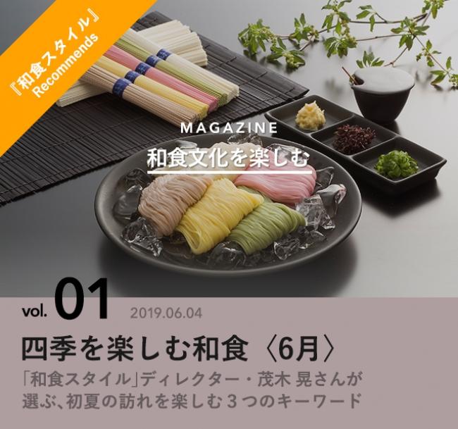 マガジン「和食文化を楽しむ」