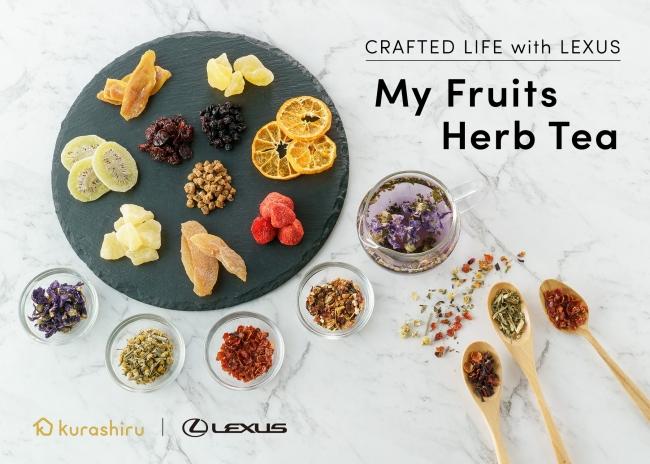 ワークショップ:My Fruits Herb Tea