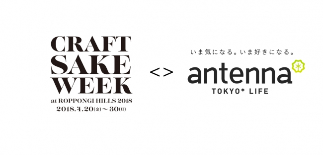 「CRAFT SAKE WEEK at ROPPONGI HILLS 2018」 にantenna* [アンテナ]が協力