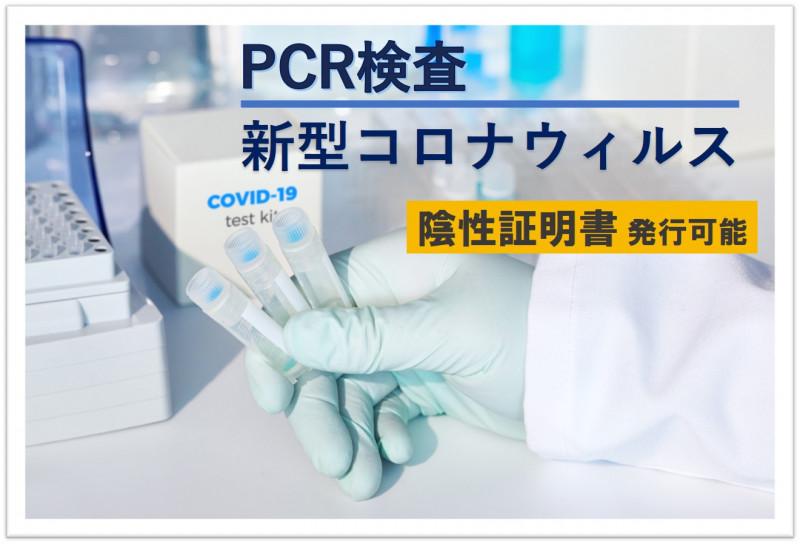 検査 基準 pcr を 受ける