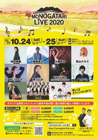 MONOGATARI LIVE2020(ハート) 歌唱力バツグンのアーティストが一堂に会します。コロナ対策を講じての野外ライブです。