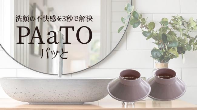 洗顔時の不快感を3秒で解決PAaTO