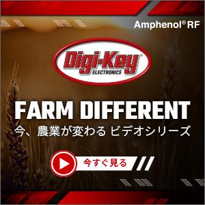 Digi-Key ElectronicsはSupplyframeとAmphenol RFとともに、新しいスマート農業ビデオシリーズ「Farm Different(今、農業が変わる)」を発表しました。