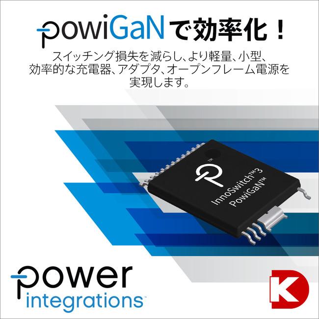 Digi-Key Electronicsはパワーフォーカスキャンペーンの一環として、Power Integrationsと協力しInnoSwitch(TM)3 ICファミリを提供します。