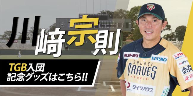 ゴールデン 選手 栃木 ブレーブス