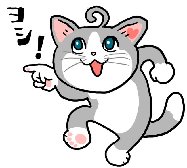 くまみね氏書き下ろし 「ネコ・トモのヨシ!」