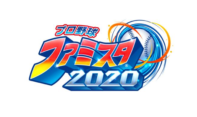 Nintendo Switch™ 『プロ野球 ファミスタ 2020』アップデート1.3.0本日 ...