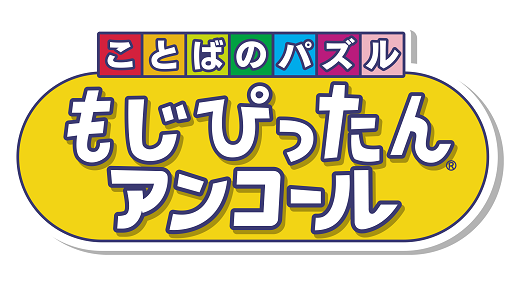 PlayStation®4/STEAM®/スマートフォン向けアプリ 『ことばのパズル ...
