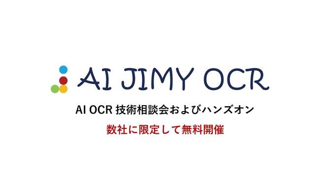 無料で使えるAI OCRソフトウェア【AI JIMY OCR】