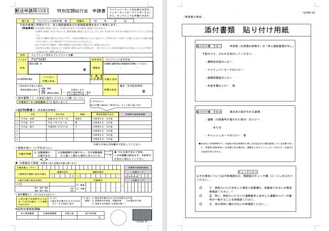 特別定額給付金 大阪市都島区