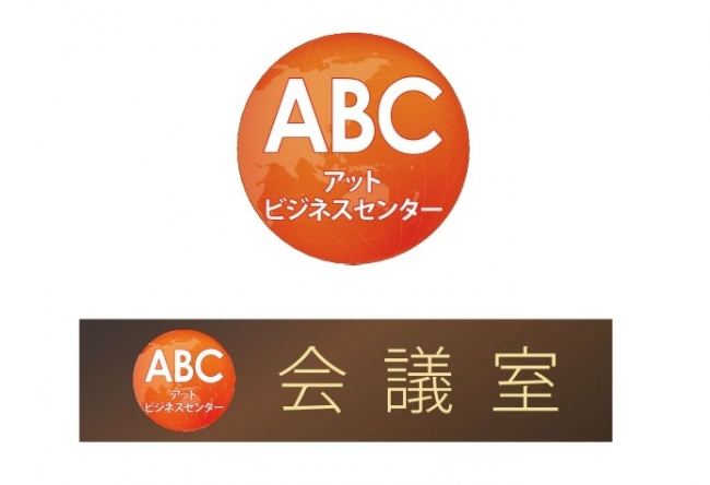 アット ビジネス センター 新 大阪