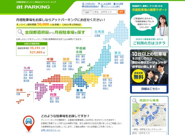 月極駐車場検索ポータルサイト「at PARKING」へ自動掲載