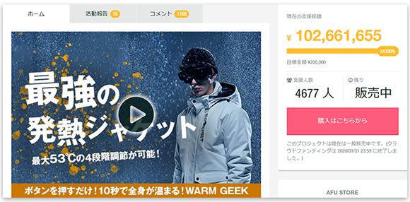 1秒たりとも寒さを感じない冬に。昨年1億円を集めた発熱ジャケット ...