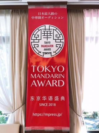 第1回「東京マンダリンアワード2019」授賞式を日比谷松本楼にて開催