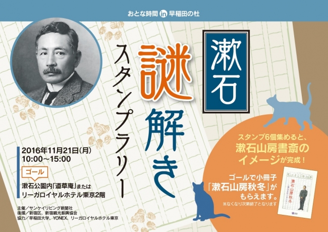 「漱石謎解きスタンプラリー」台紙表紙イメージ