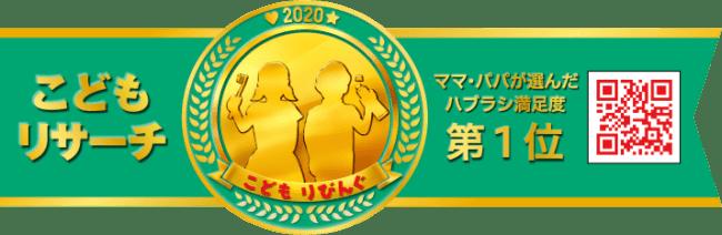 受賞ロゴイメージ