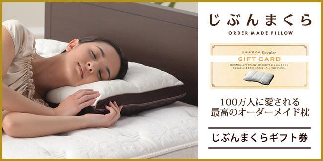 オーダー メイド 枕