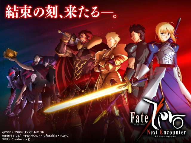 Fate/Zero [Next Encounter] 新機能実装及び新規イベント「聖杯戦争~陣営対決戦~」開催のお知らせ