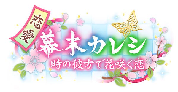 恋愛幕末カレシ_ロゴ