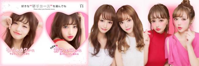 """""""写りコース""""選択画面イメージ          「なちゅカワコース」(左)、「おフェロコース」(右)"""