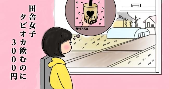 応募総数758句 第2回 プリの日 女子高生川柳コンテスト 入賞作品を発表 最優秀賞 田舎女子 タピオカ飲むのに 3000円 フリュー株式会社のプレスリリース