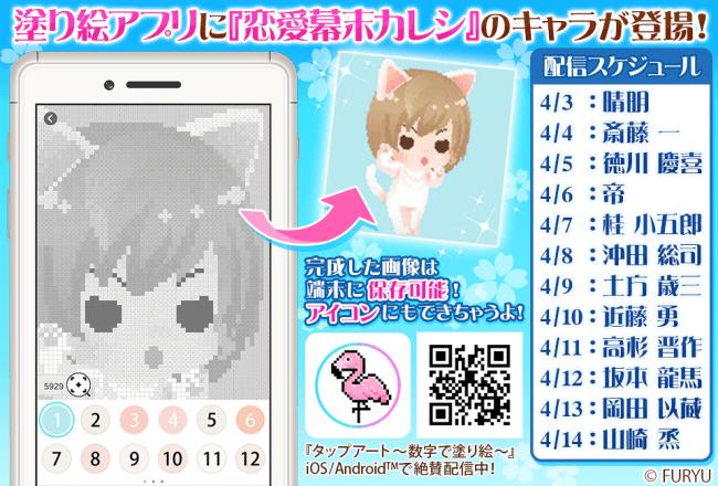恋愛ゲーム恋愛幕末カレシシンプル塗り絵アプリタップアート
