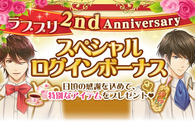 恋愛プリンセス_2周年記念特別企画_スペシャルログインボーナス