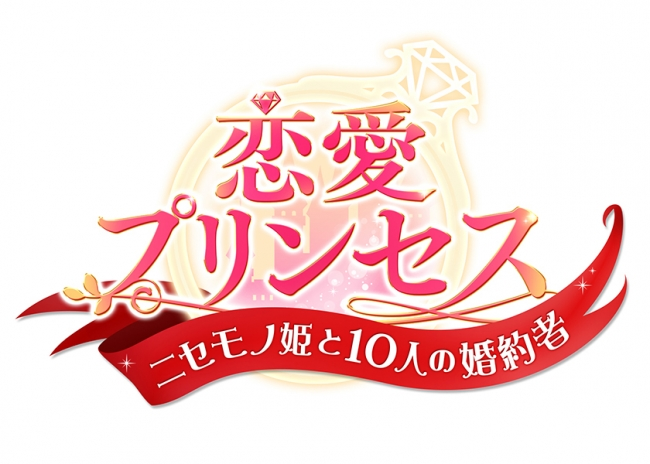 恋愛プリンセス_ロゴ