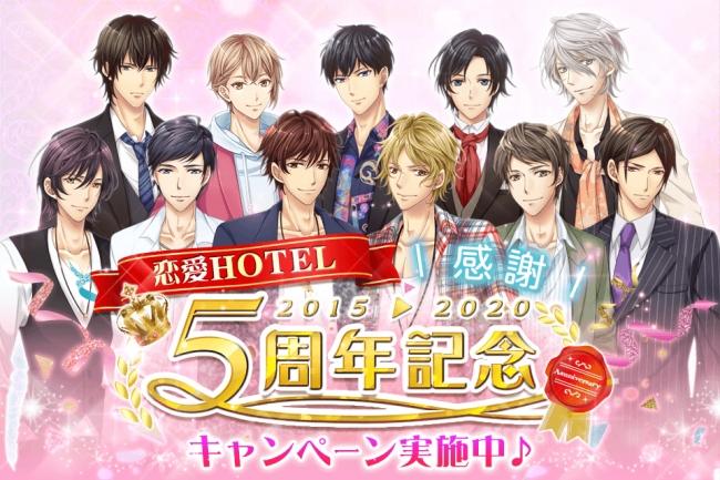 恋愛HOTEL_5周年記念イベント