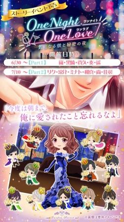 恋愛HOTEL_ストーリーイベント