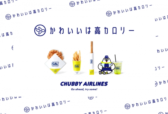 CHUBBY AIRLINES_メニューイメージ