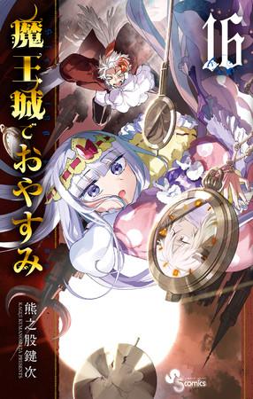 漫画「魔王城でおやすみ」最新16巻