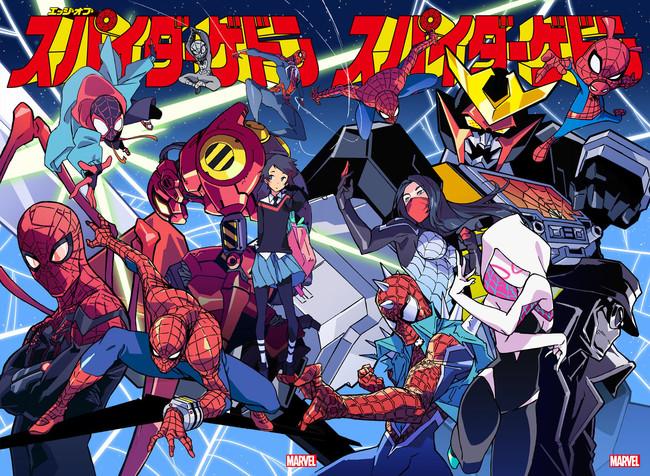雨宮哲氏による『スパイダーゲドン』と『エッジ・オブ・スパイダーゲドン』の 2冊連動カバーアート