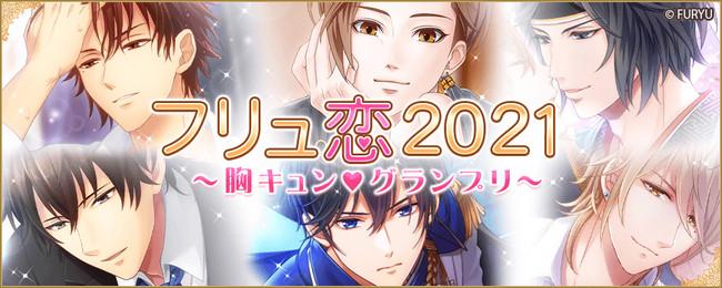 「フリュ恋2021~胸キュン♥グランプリ~」