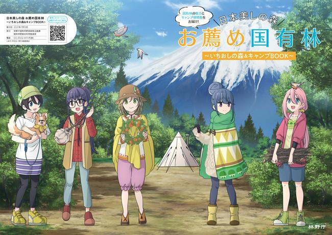 TVアニメーション『ゆるキャン△』シリーズ_いちおしの森&キャンプBOOK表紙イメージ
