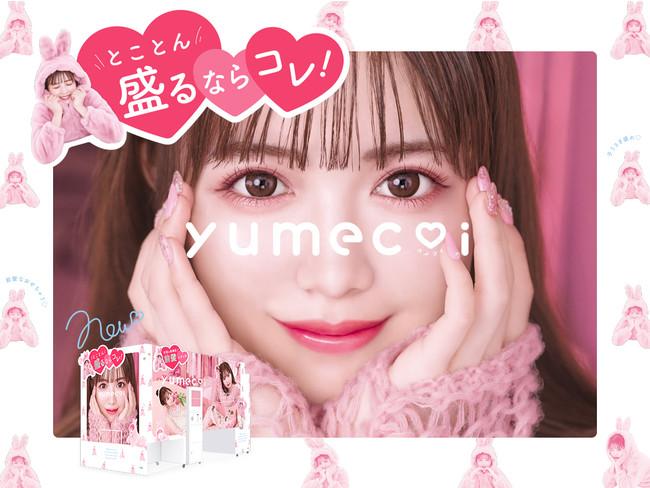 yumecoiキービジュアル