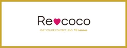 『Re coco』パッケージ