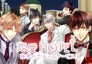 恋愛ホテル_メインビジュアル