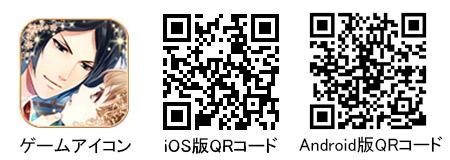 恋愛幕末カレシ_アプリアイコン・QRコード