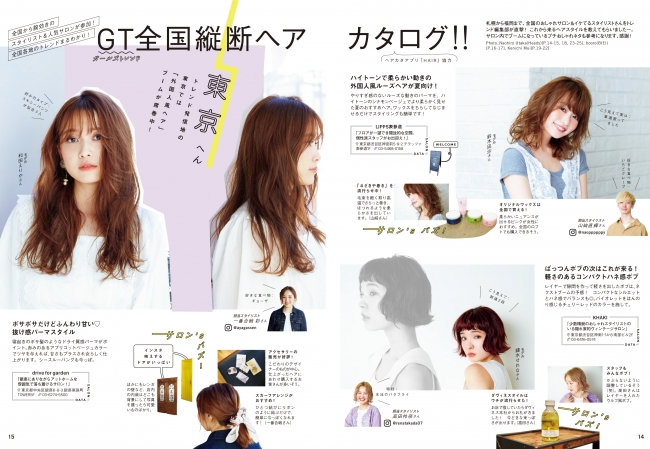 GIRLSTREND 誌面イメージ2