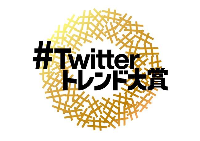 ランキング twitter