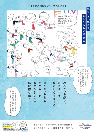 人権啓発ポスター(子どもの人権)