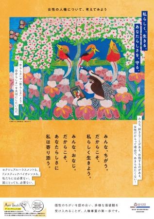 人権啓発ポスター(女性の人権)